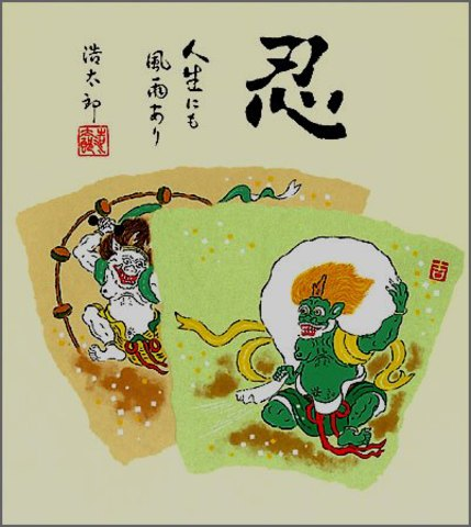 色紙31風神雷神・吉岡浩太郎