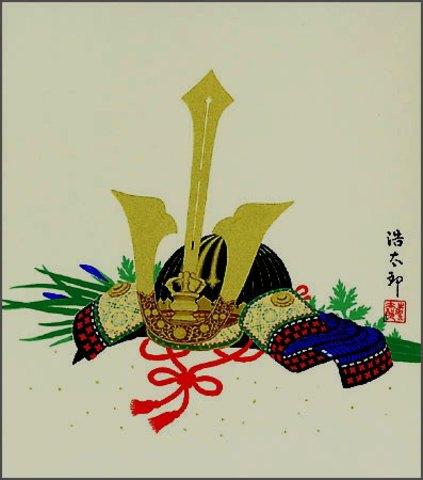 色紙1しょうぶ兜・吉岡浩太郎