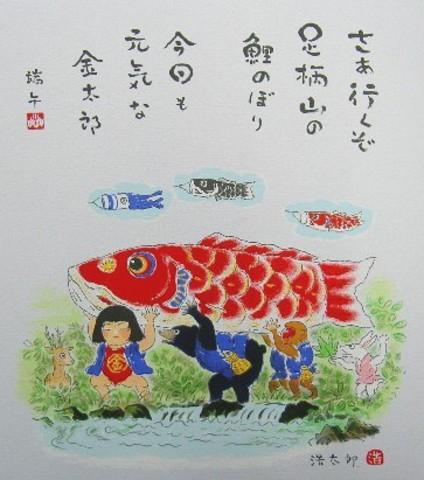 色紙9鯉のぼり・吉岡浩太郎