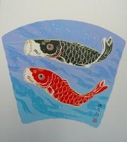 色紙10鯉のぼり・吉岡浩太郎
