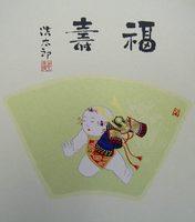 色紙1福寿・吉岡浩太郎