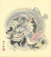 色紙83昇龍・吉岡浩太郎