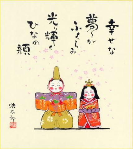 色紙10雛・吉岡浩太郎