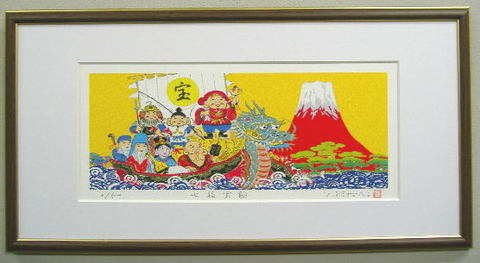 開運版画L50ST 七福宝船 吉岡浩太郎