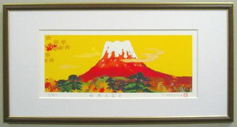 開運版画L50AA 秋景赤富士 吉岡浩太郎