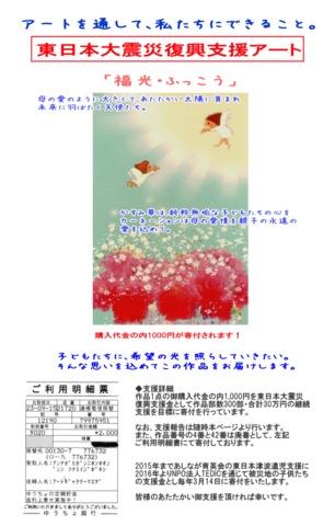 東日本大震災復興支援アート・版画DPHK 福光 吉岡浩太郎