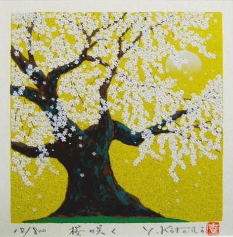 版画 30243 桜咲く 吉岡浩太郎