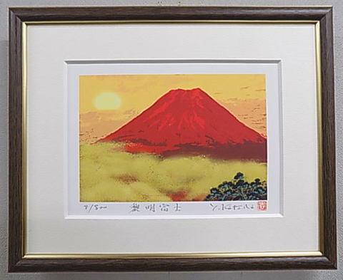 黎明赤富士 吉岡浩太郎