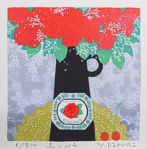 版画 30239 赤いバラ 吉岡浩太郎