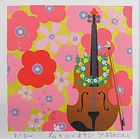 版画 30242 花とバイオリン 吉岡浩太郎