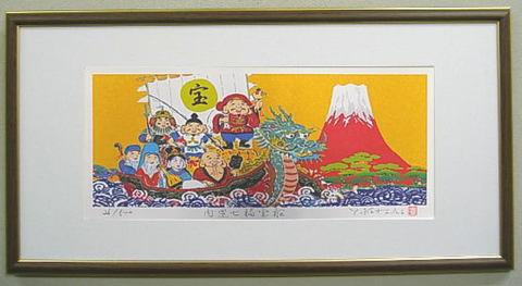 開運版画L50ST 開運七福宝船 吉岡浩太郎