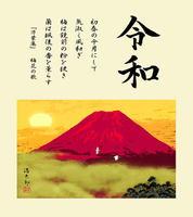 令和赤富士色紙・吉岡浩太郎