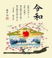 令和日の出色紙・吉岡浩太郎