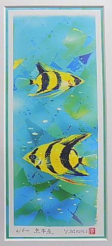 版画L5015 熱帯魚 吉岡浩太郎