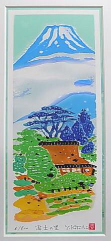 版画L5016 富士の里 吉岡浩太郎