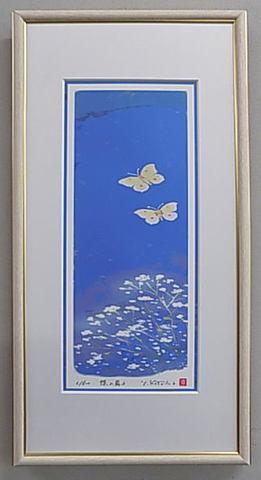 版画L5017 蝶の舞B 吉岡浩太郎