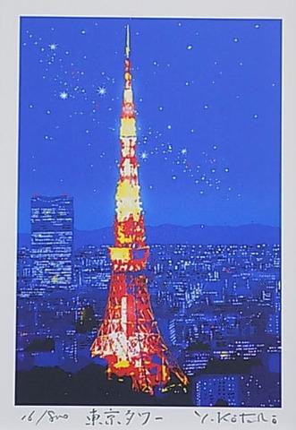 版画 IPCTT 東京タワー 吉岡浩太郎