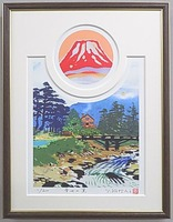 風水四神版画 STSZR 幸せの里・赤富士 吉岡浩太郎