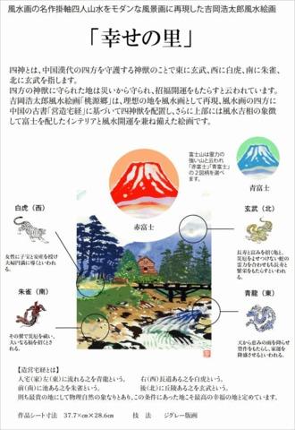 風水四神版画 STSZB 幸せの里・青富士 吉岡浩太郎