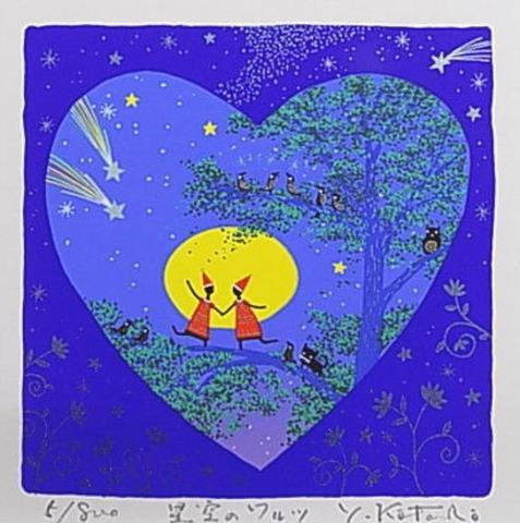 版画 30250 星空のワルツ 吉岡浩太郎