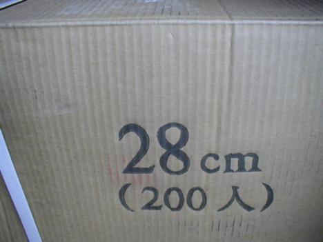 丸28cm 平網 200枚