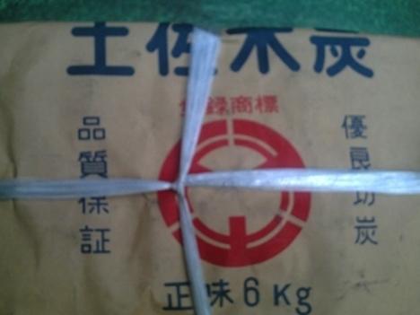 土佐木炭 樫1級6k 土佐木炭 樫1級