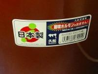 久松たれ壷梅漬け壷5号9L