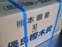 熊本黒炭樫24cm揃い切り15kg×2--30kg