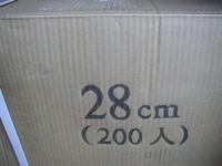 焼肉用使捨網28cm(平)