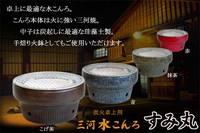 三河水こんろすみ丸抹茶B17