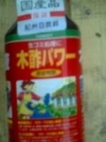 紀州木酢液1000cc