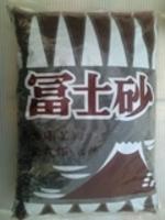 盆栽用富士砂