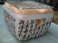 大名コンロ6号アミ敷板付