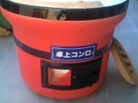 卓上コンロc―5オレンジ
