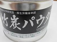 食用パウダ-炭