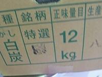 豊後備長炭細12kgLサイズ