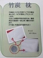 竹炭入り大型枕60x38