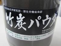 竹炭パウダー食用15ミクロン瓶詰め1kg食品添加用