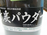 竹炭パウダー食用500g15ミクロン瓶入り