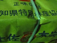 土佐木炭6kg(黒炭)x9包み