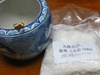 ミニ火鉢13x10cm火箸そこ砂付灰皿