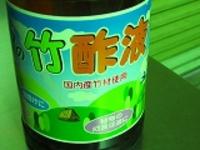 国産竹酢液