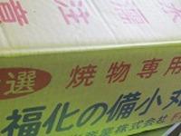 福化小丸状オガ炭10kg×2--20kg国産