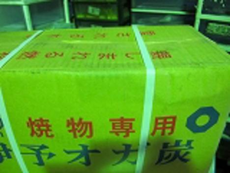 国産カットオガ炭10kg八角焼き物用伊予