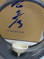 信楽焼陶器花器8039-03