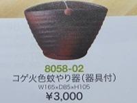 信楽焼蚊やり器8058-02コゲ火色蚊やり器(器具付)