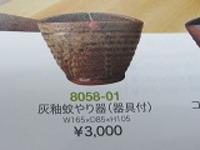 信楽焼蚊やり器8058-01灰釉蚊やり器(器具付)