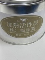 ヤシ殻活性炭粉Cps2缶入り200G高脱色性能品(粉末)