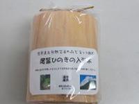 ひのき入浴木高11cm×直9cm1個包み