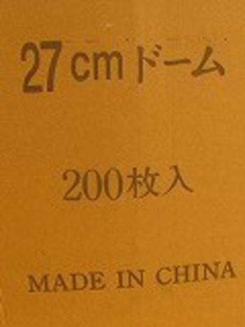 使い捨て網27cm